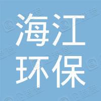 天津海江环保有限公司