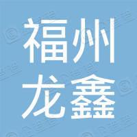 福州龙鑫房地产开发集团有限公司南平分公司