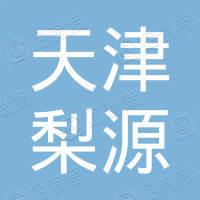 天津梨源园林绿化有限公司