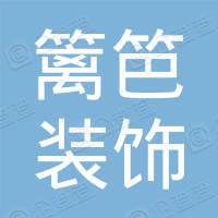 苏州篱笆装饰工程有限公司