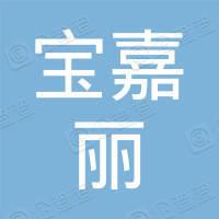 宝嘉丽(漳州)房地产开发有限公司