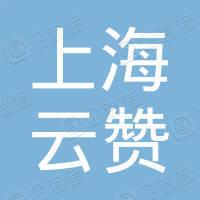 上海云赞生物科技有限公司
