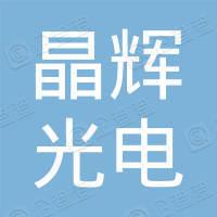 中山市晶辉光电科技有限公司