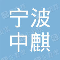 宁波中麒教育设备有限公司广州分公司