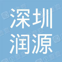 深圳市润源建筑工程有限公司汕头分公司