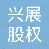 杭州兴展股权投资管理合伙企业(有限合伙)