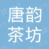 上海唐韵茶坊有限公司