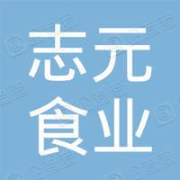 河南志元食業有限公司