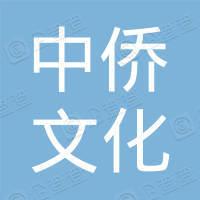 湖南中侨文化传媒有限公司