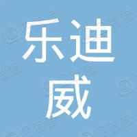 深圳市乐迪威科技有限公司