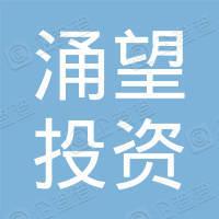 苏州工业园区涌望投资中心(有限合伙)