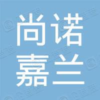 泸州尚诺嘉兰电子商务有限公司