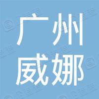 广州市威娜化妆品有限公司