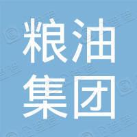 南通粮油集团有限公司