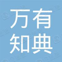 万有知典(北京)数字传媒科技有限公司