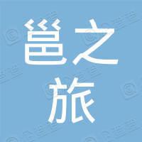 南宁邕之旅旅游服务有限公司