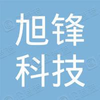 深圳市旭锋科技有限公司