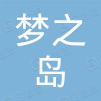 广西南宁梦之岛购物中心(有限公司)