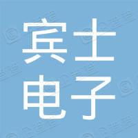 天津市宾士电子科技有限公司