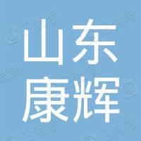 山东康辉国际旅行社有限公司