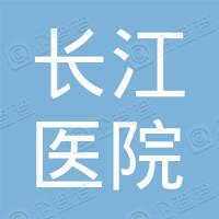 长沙长江医院有限责任公司