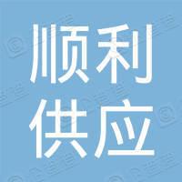 浙江顺利供应链管理有限公司