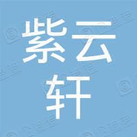 广东紫云轩中药科技有限公司