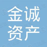 浙江金诚资产管理有限公司