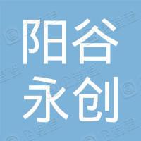 阳谷永创信息技术有限公司