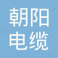 北京朝阳电缆厂三厂
