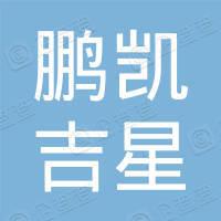 深圳市鹏凯吉星贸易有限公司