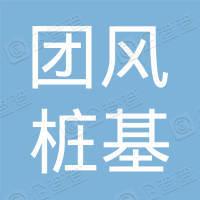 团风县团风桩基有限责任公司