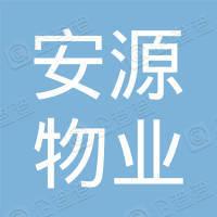 上海安源物业有限公司吴江分公司