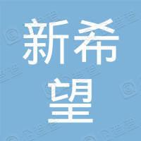 杭州新希望通信设备有限公司