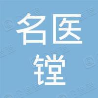 北京名医镗医院投资管理有限公司