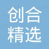 杭州创合精选创业投资合伙企业(有限合伙)