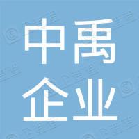 杭州中禹企業管理有限公司
