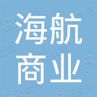 海南博鳌临空科技有限公司
