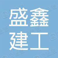 黑龙江省盛鑫建工集团有限公司