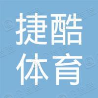 捷酷(义乌)体育用品有限公司