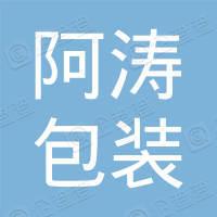 南通阿涛包装制品有限公司