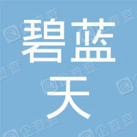 长春市碧蓝天科技有限公司