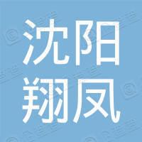 沈阳翔凤房地产(集团)有限公司