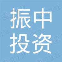 台山市振中投资合伙企业(有限合伙)