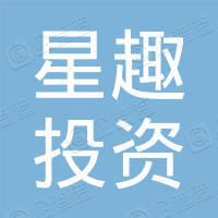 宁波星趣投资管理合伙企业(有限合伙)