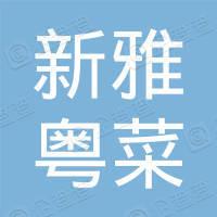 上海石化新雅粤菜餐饮有限公司