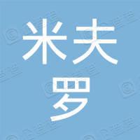 哈尔滨市米夫罗食品有限公司