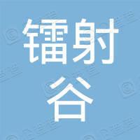 镭射谷科技(深圳)股份有限公司