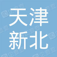 天津新北机电五金有限公司