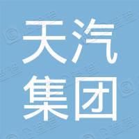 天津天汽集团美亚汽车制造有限公司